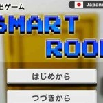 Smart Room Walkthrough