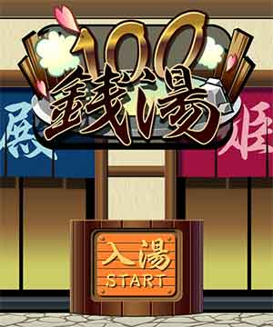 100-sento-walkthrough